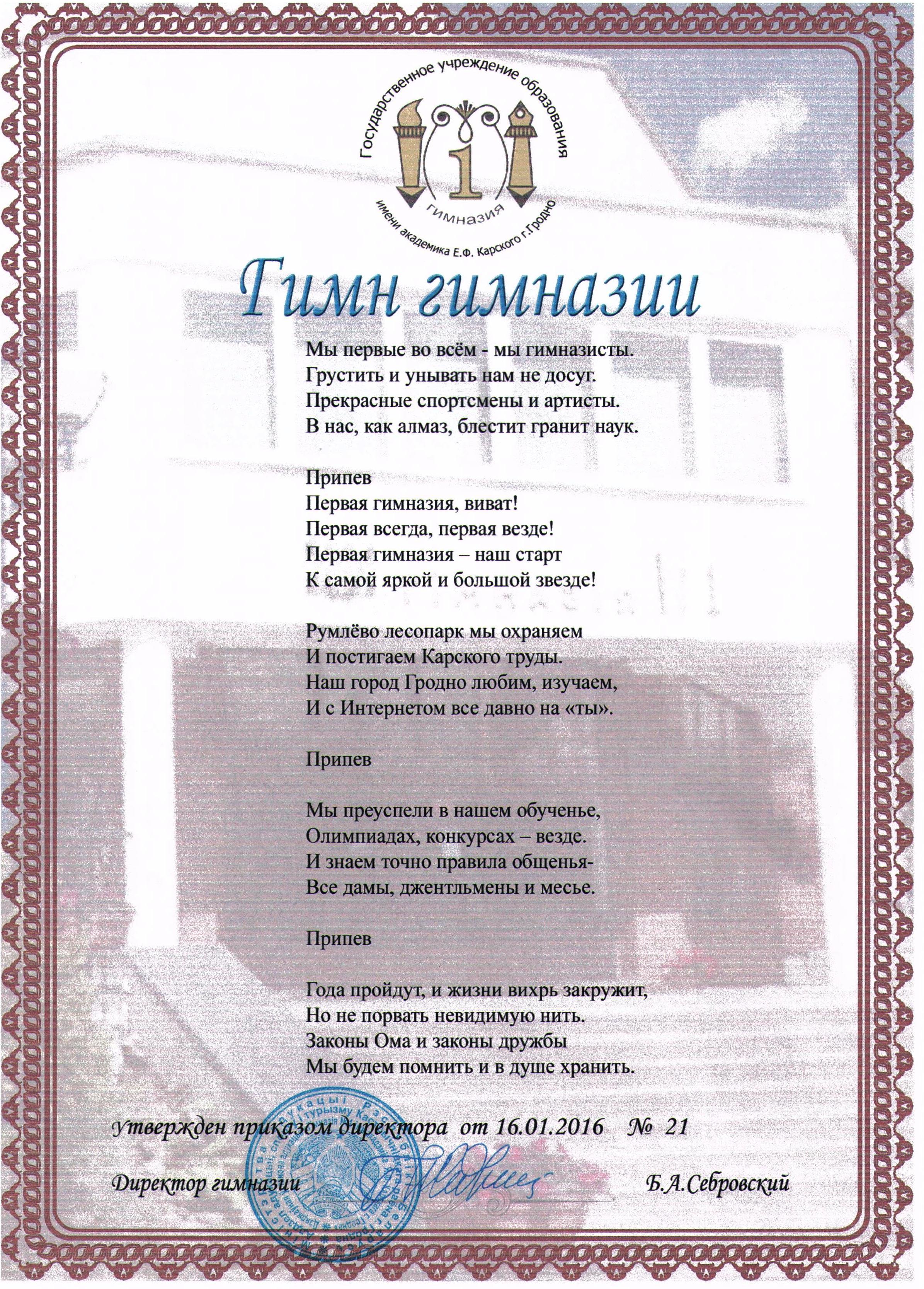 гродно официальный сайт ламазо
