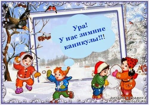 Урак!Зимние каникулы!!!