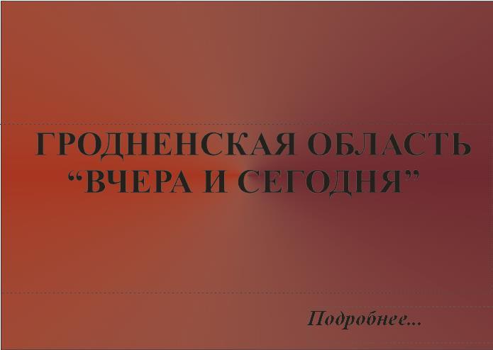 гродненская обл
