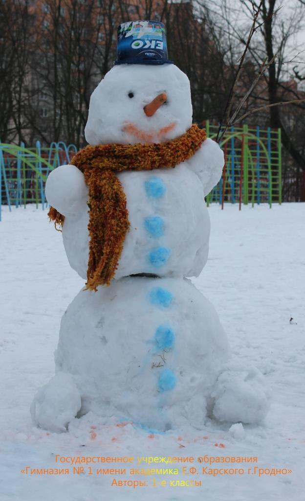 5 Снеговик 1 классы