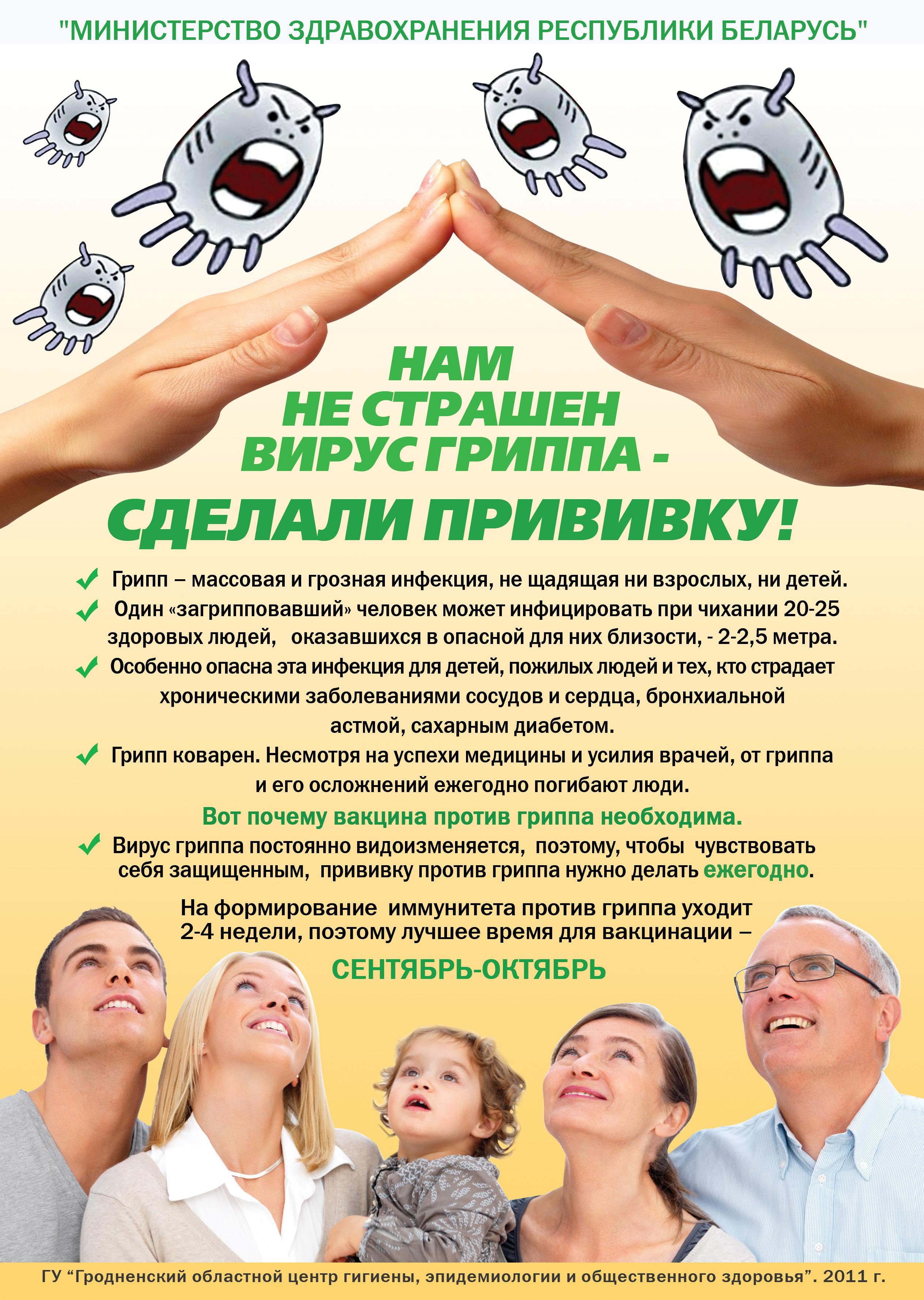 Grodno-privivka-a4-pechat-2011