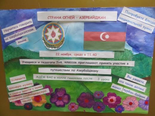 23 ноября в рамках проведения фестиваля национальных культур состоялось мероприятие «Азербайджан – Страна Огней»