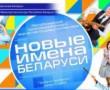 «Новые имена Беларуси 2018»