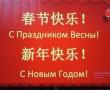 1 марта в актовом зале гимназии прошел концерт, посвященный празднованию китайского Нового года – Праздника Весны