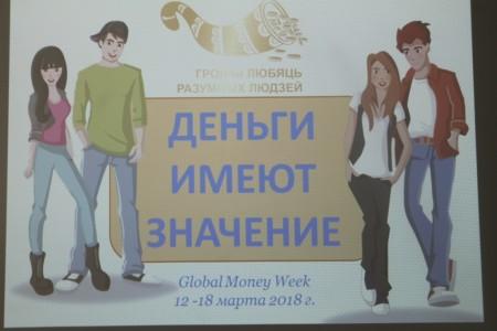 Урок финансовой грамотности «Деньги имеют значение» совместно с Белинвестбанком.