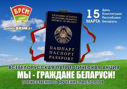 14 марта 2018 года, в канун Дня Конституции Республики Беларусь, учащиеся гимназии  приняли участие в городской  акции «Мы — граждане Республики Беларусь!»  на базе СШ №3 г.Гродно