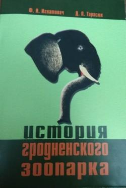 ВІНШУЕМ!!! Дзяніса Паўлавіча Тарасюка з выхадам у свет кнігі «ИСТОРИЯ ГРОДНЕНСКОГО ЗООПАРКА»