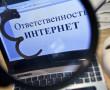 Профилактика правонарушений в сети Интернет