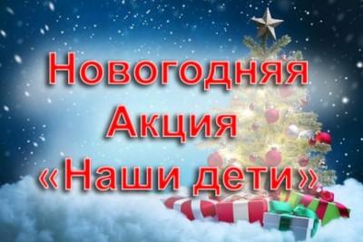 Наша гимназия присоединилась к новогодней благотворительной акции «Наши дети», которая стартовала в Беларуси с 10 декабря 2018 года и продлится по 11 января 2019 года.