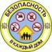 Акция МЧС «Безопасность в каждый дом!»
