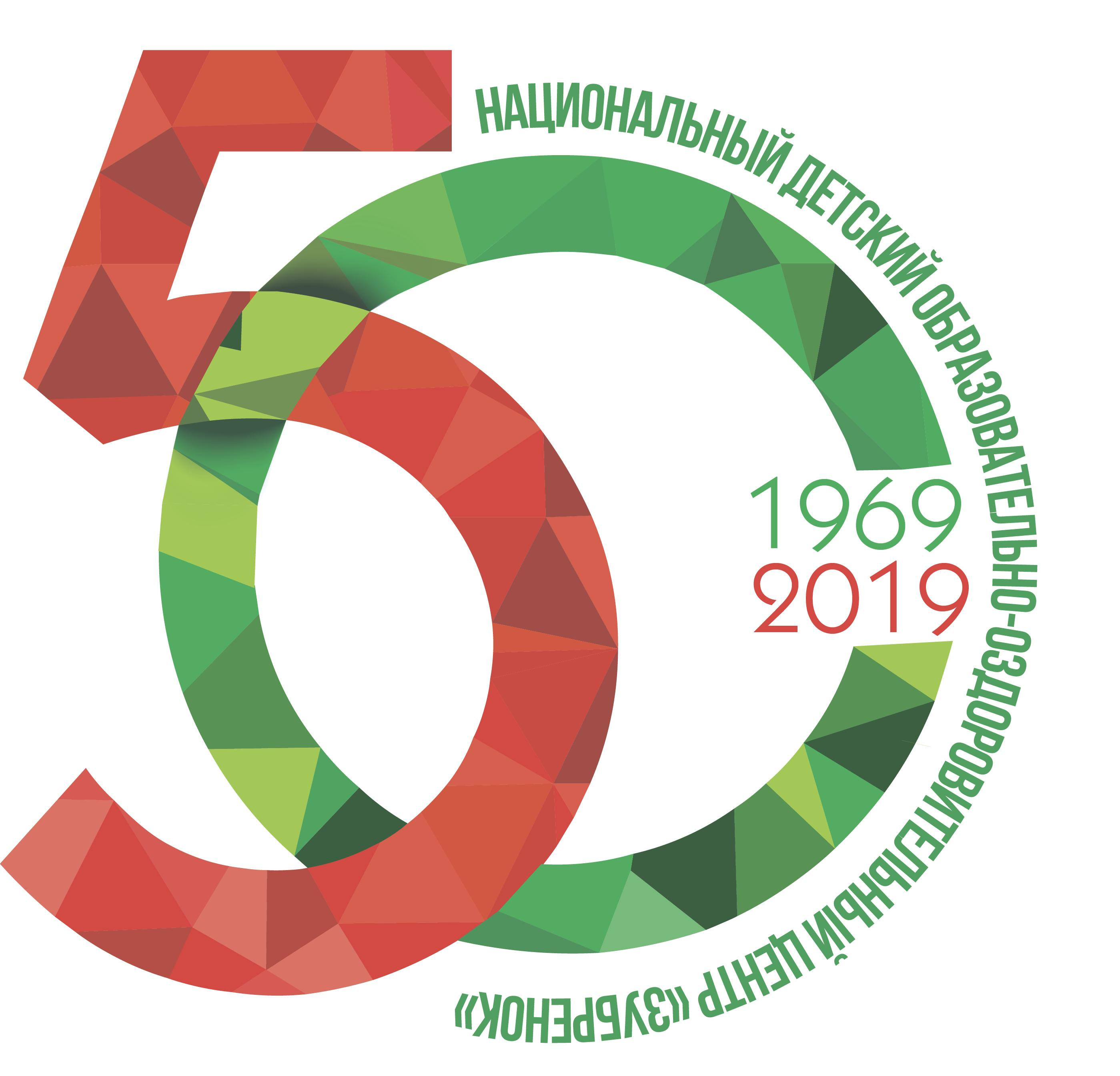 Приложение 5 Логотип мероприятия