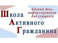 "Картинки по запросу ""школа активного гражданина логотипы"""